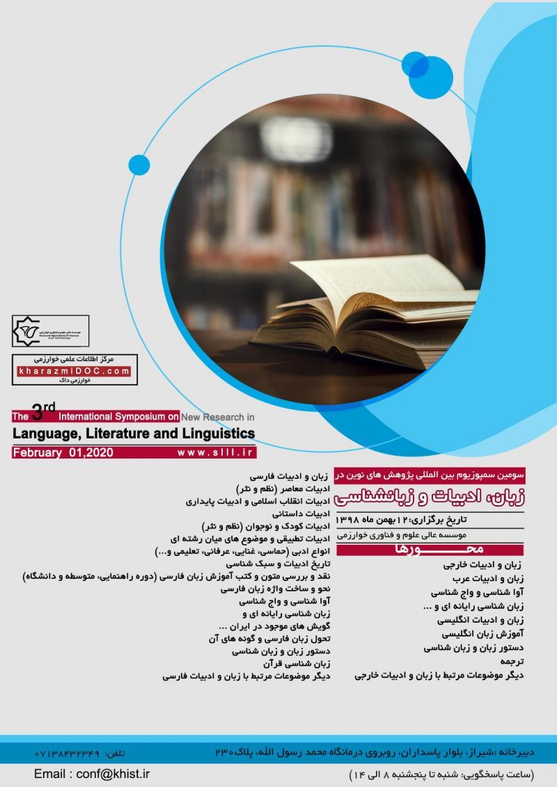 سمپوزیوم پژوهش های نوین در زبان، ادبیات و زبانشناسی ؛شیراز - بهمن 98