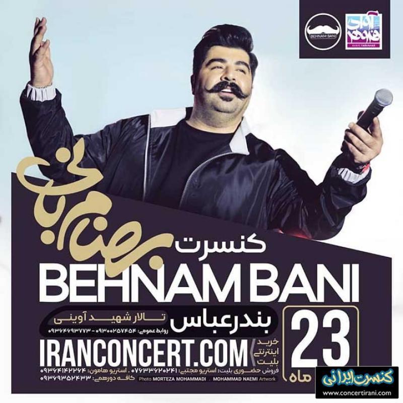 کنسرت بهنام بانی بندرعباس بهمن 98