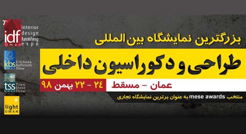 نمایشگاه طراحی، تزیینات و دکوراسیون داخلی ؛مسقط  2020 - بهمن 98