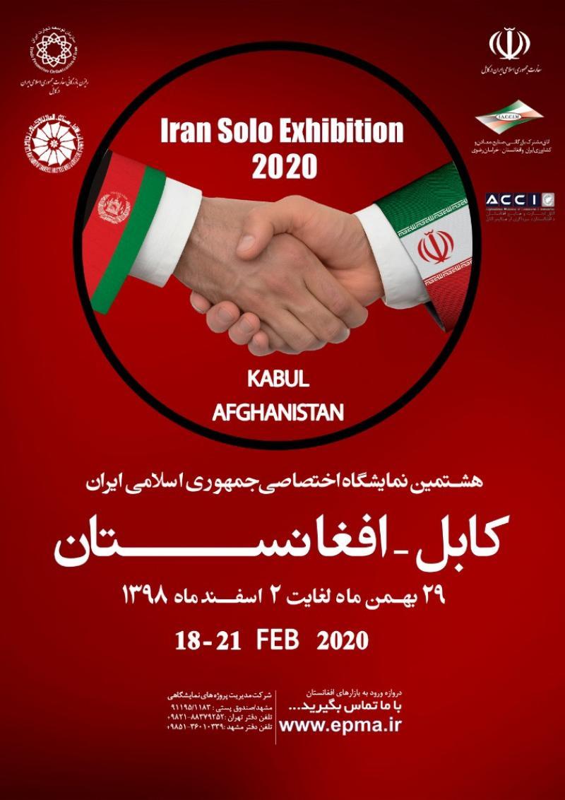 نمایشگاه اختصاصی جمهوری اسلامی ایران در کابل افغانستان 2020 بهمن و اسفند98