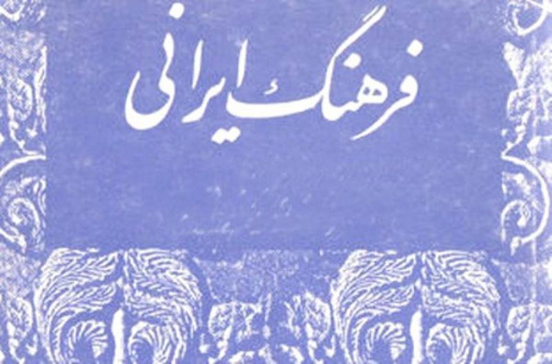 نمایشگاه بانوی ایرانی، فرهنگ ایرانی ؛زنجان - بهمن و اسفند 98