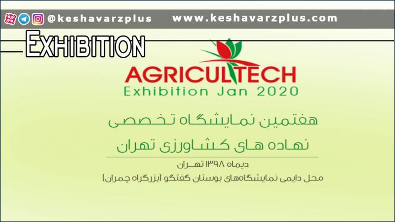 نمایشگاه نهاده های کشاورزی ؛ بوستان گفتگو تهران - بهمن 98