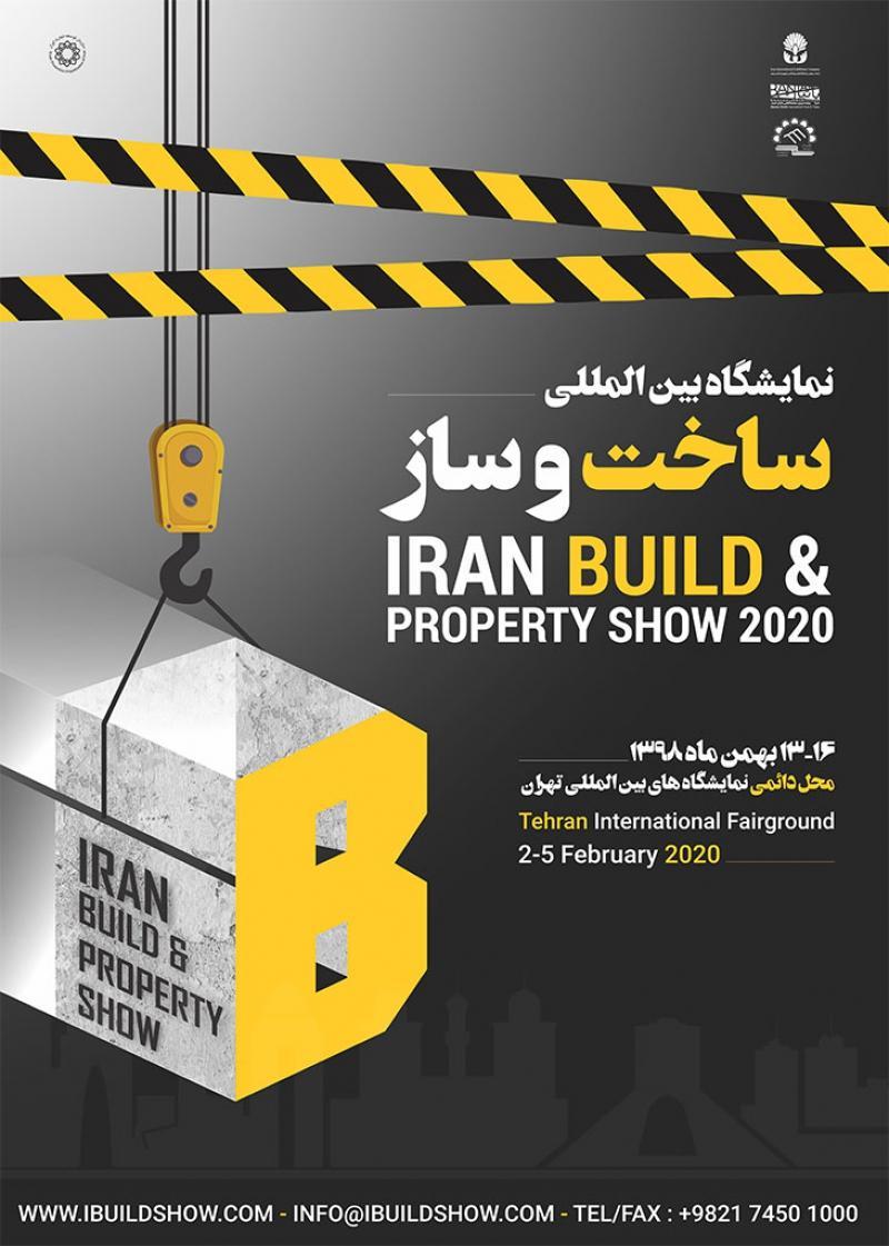 نمایشگاه ساخت و ساز ؛تهران - بهمن 98