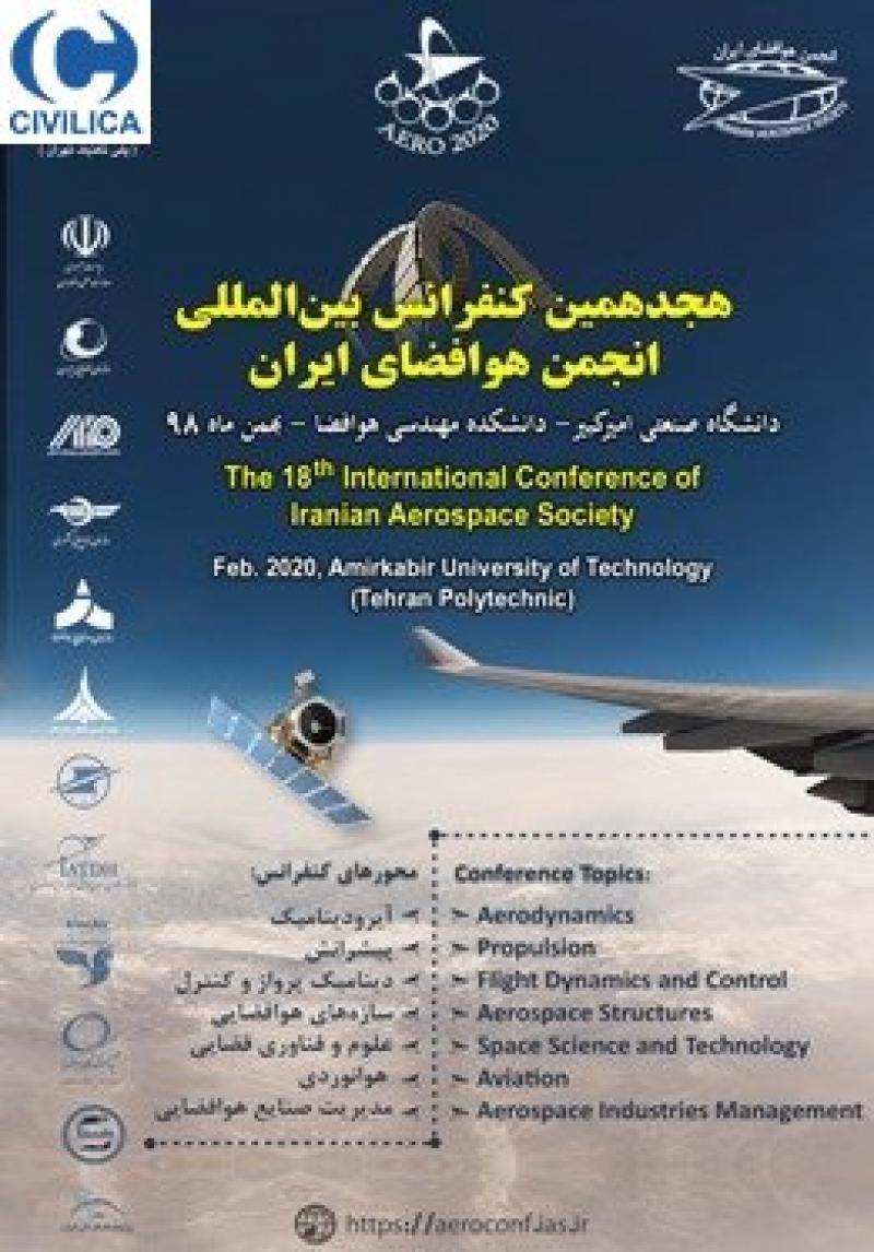 کنفرانس انجمن هوافضای ایران تهران بهمن 98