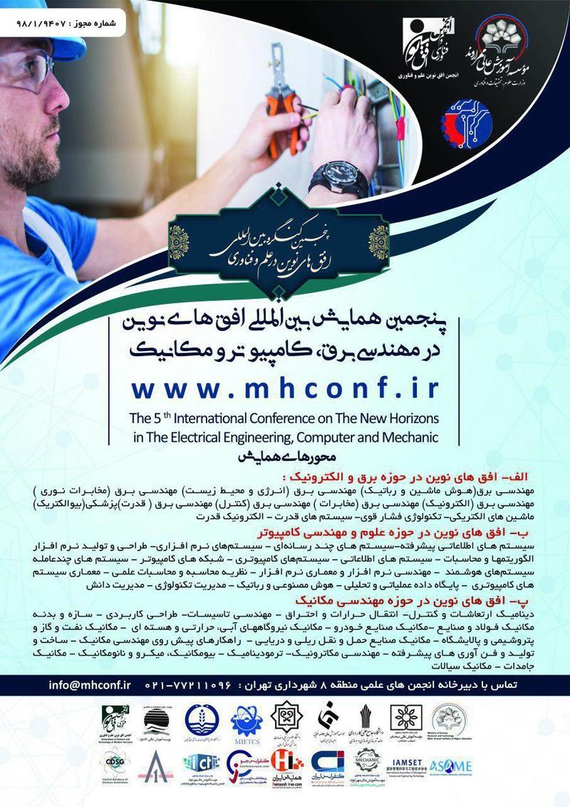 همایش افق های نوین در مهندسی برق، کامپیوتر و مکانیک ؛تهران - بهمن 98