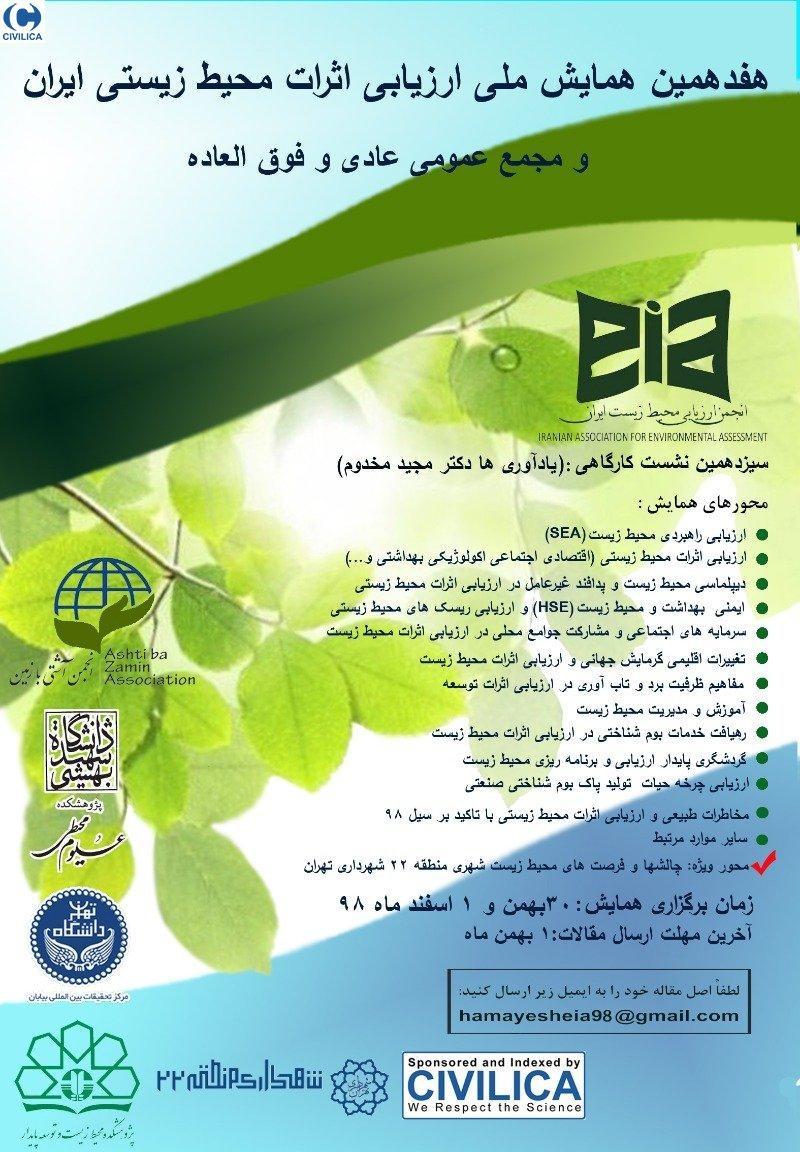 همایش ارزیابی اثرات محیط زیستی ؛تهران - بهمن و اسفند 98