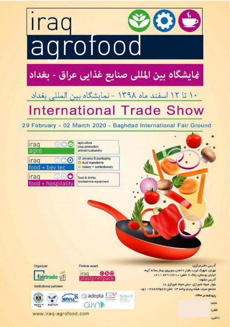 نمایشگاه صنایع غذایی بغداد ؛عراق 2020 - اسفند 98