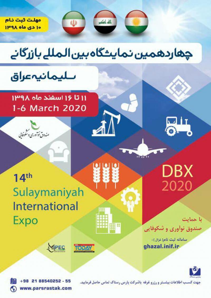 نمایشگاه بازرگانی در سلیمانیه عراق 2020 اسفند 98
