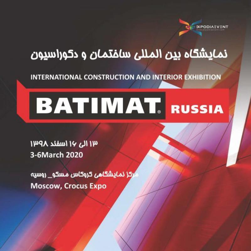 نمایشگاه ساختمان و دکوراسیون batimat مسکو ؛ روسیه 2020 - اسفند 98