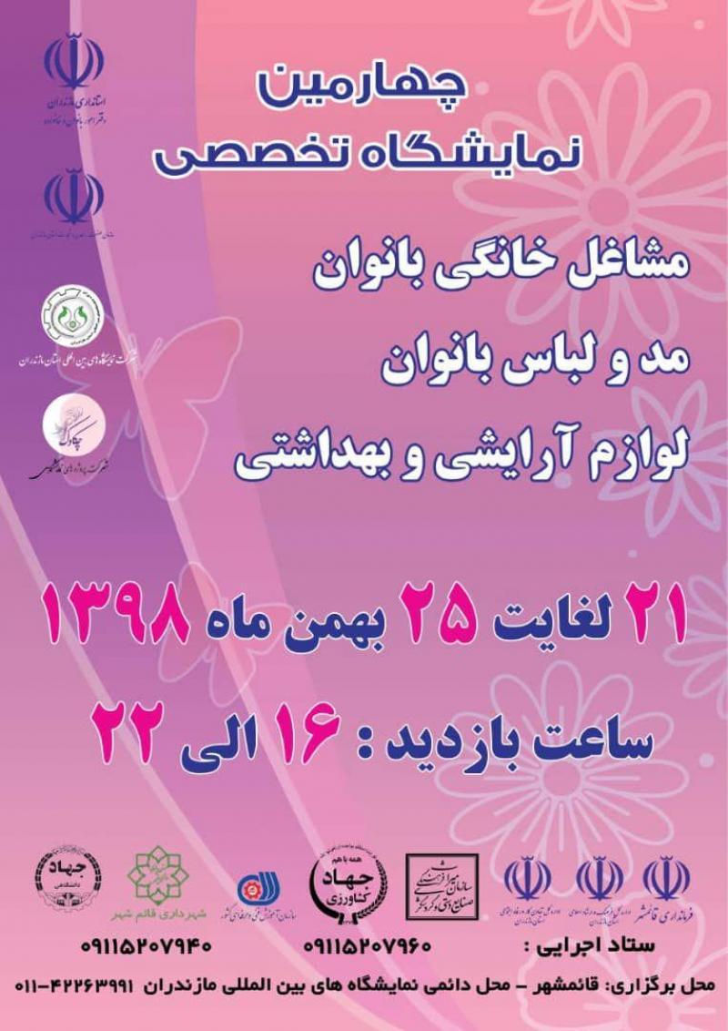 نمایشگاه مشاغل خانگی بانوان، مد و لباس بانوان و لوازم آرایشی بهداشتی قائمشهر بهمن 98