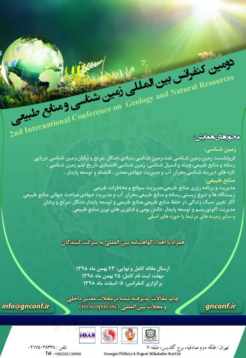 کنفرانس زمین شناسی و منابع طبیعی؛تفلیس - اسفند 98