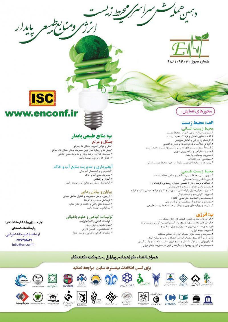همایش محیط زیست , انرژی و منابع طبیعی پایدار ؛تهران - اسفند 98