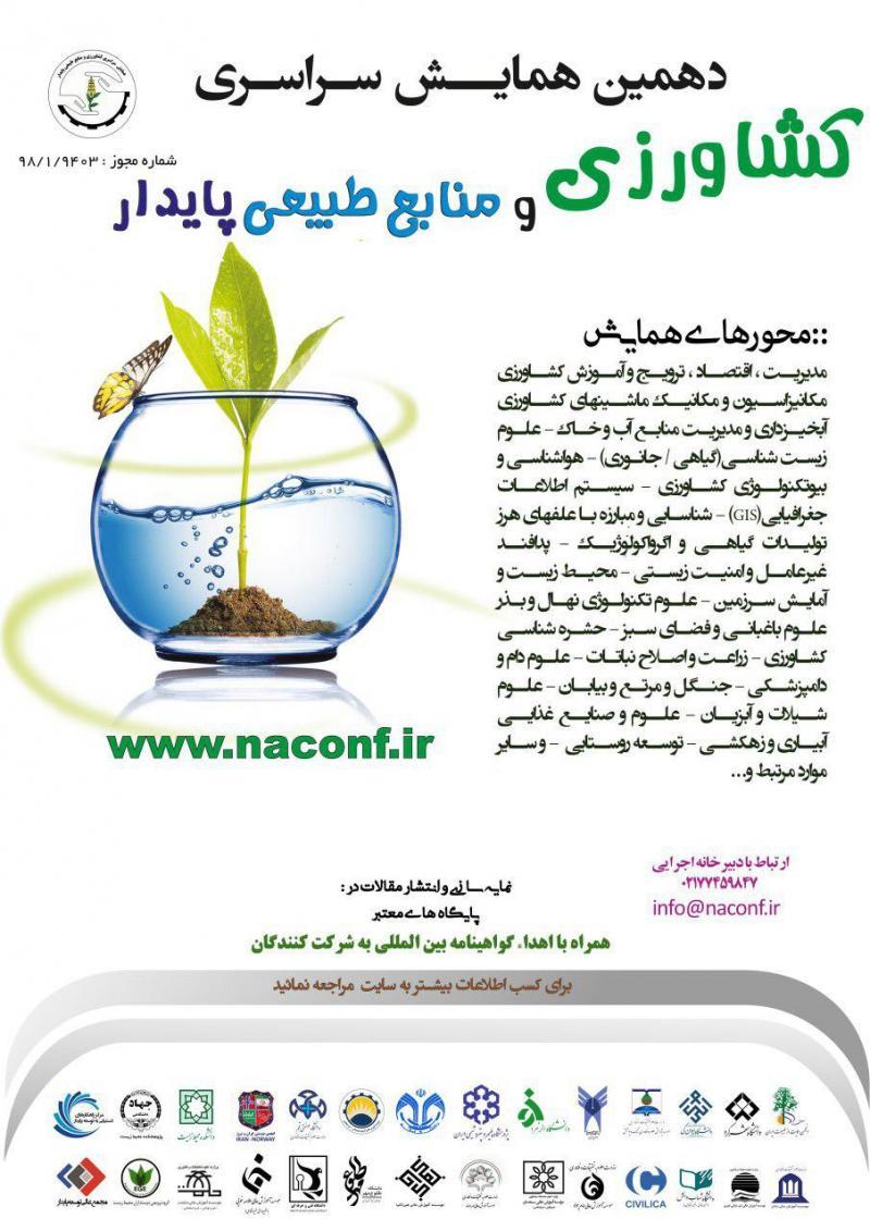 همایش کشاورزی و منابع طبیعی پایدار تهران اسفند 98