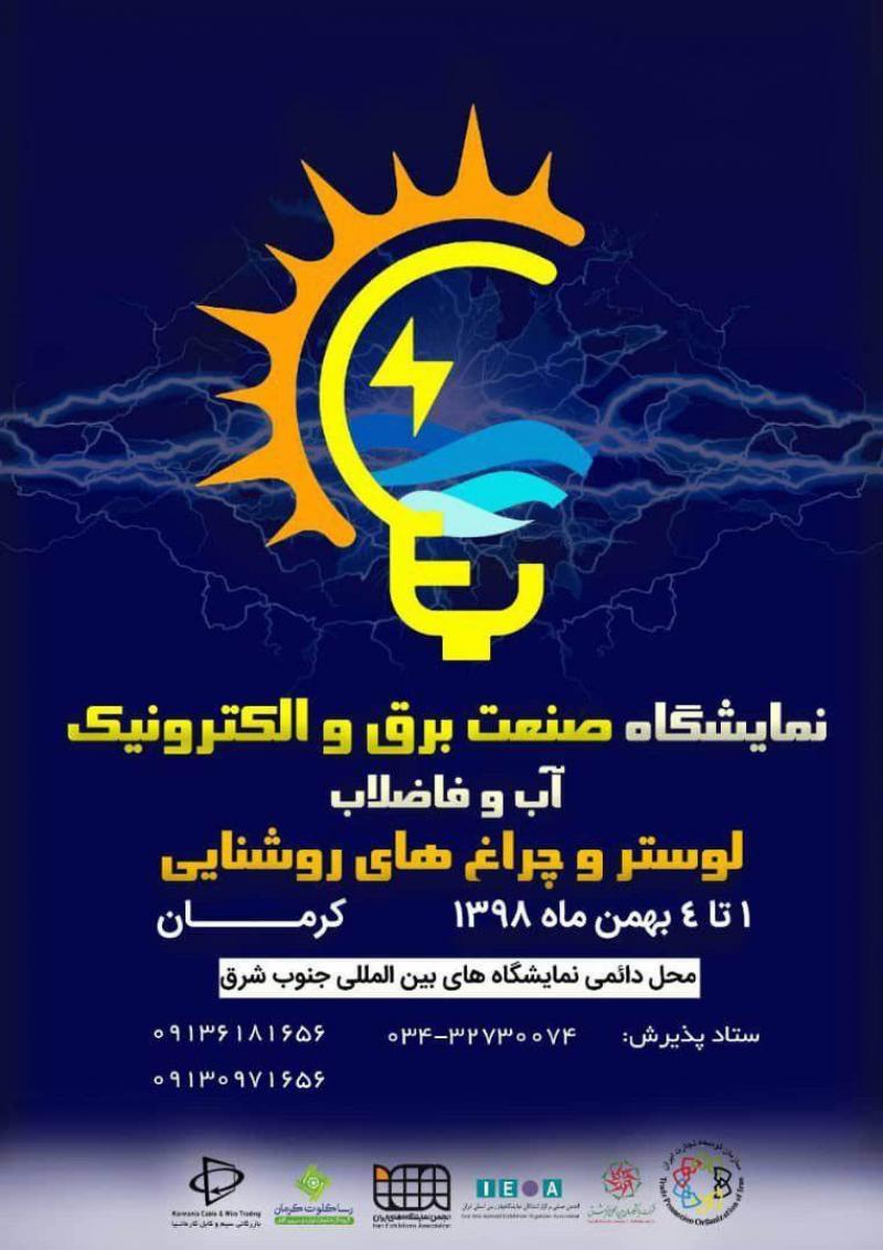 نمایشگاه صنعت برق و الکترونیک و آب و فاضلاب ؛لوستر و چراغ های روشنایی ؛کرمان - بهمن98