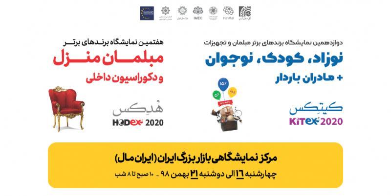نمایشگاه نوزاد و کودک و نوجوان {کیتکس} ایران مال  ؛تهران - بهمن 98