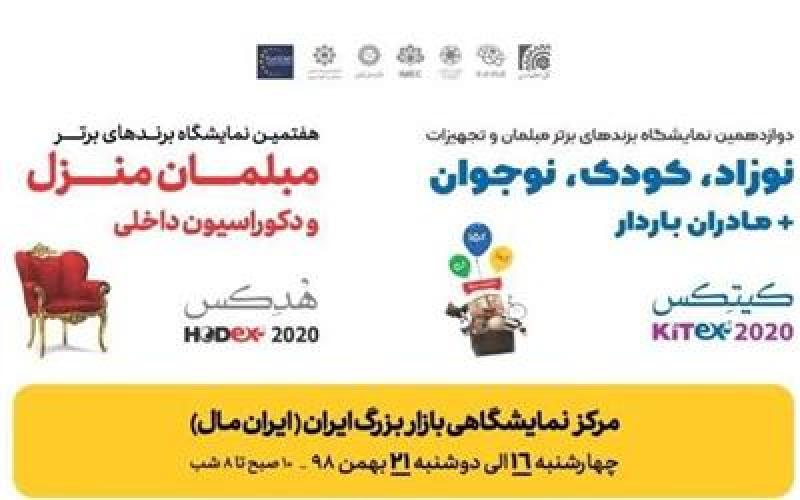 نمایشگاه مبلمان منزل و دکوراسیون داخلی ایران مال  ؛تهران - بهمن 98