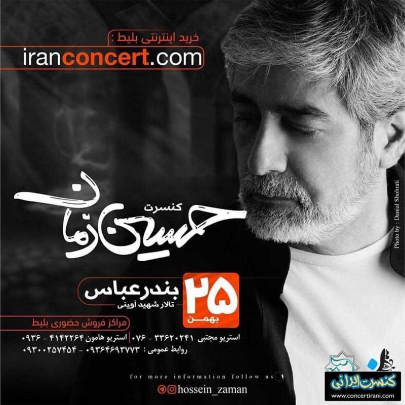 کنسرت حسین زمان؛ بندرعباس - بهمن 98