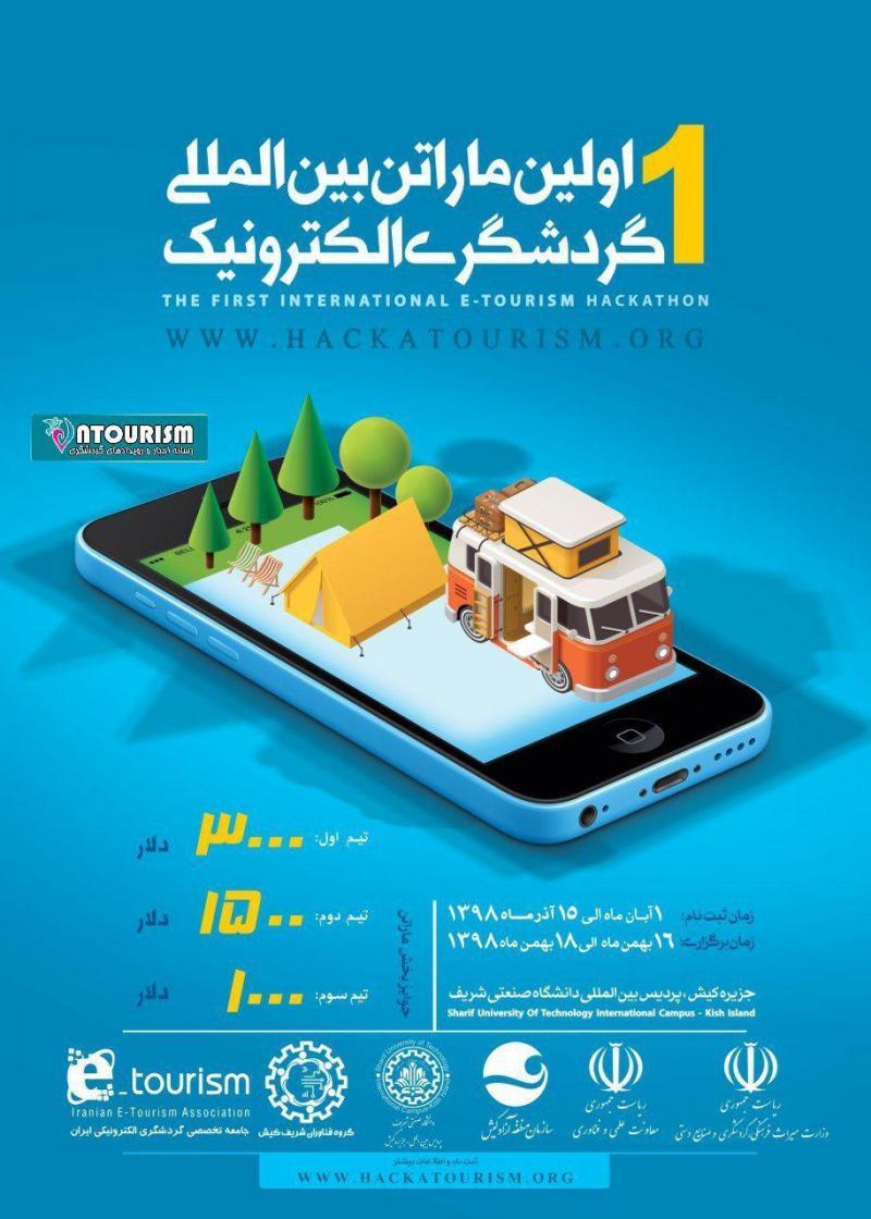 ماراتن گردشگری الکترونیک؛کیش - بهمن 98