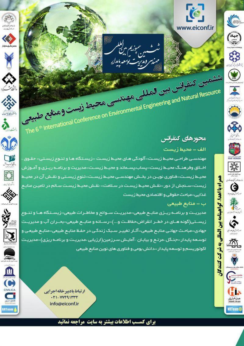 کنفرانس مهندسی محیط زیست و منابع طبیعی؛تهران - اسفند 98