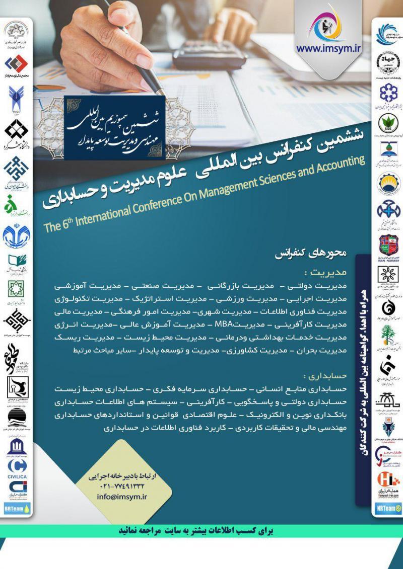 کنفرانس علوم مدیریت و حسابداری؛تهران - اسفند 98