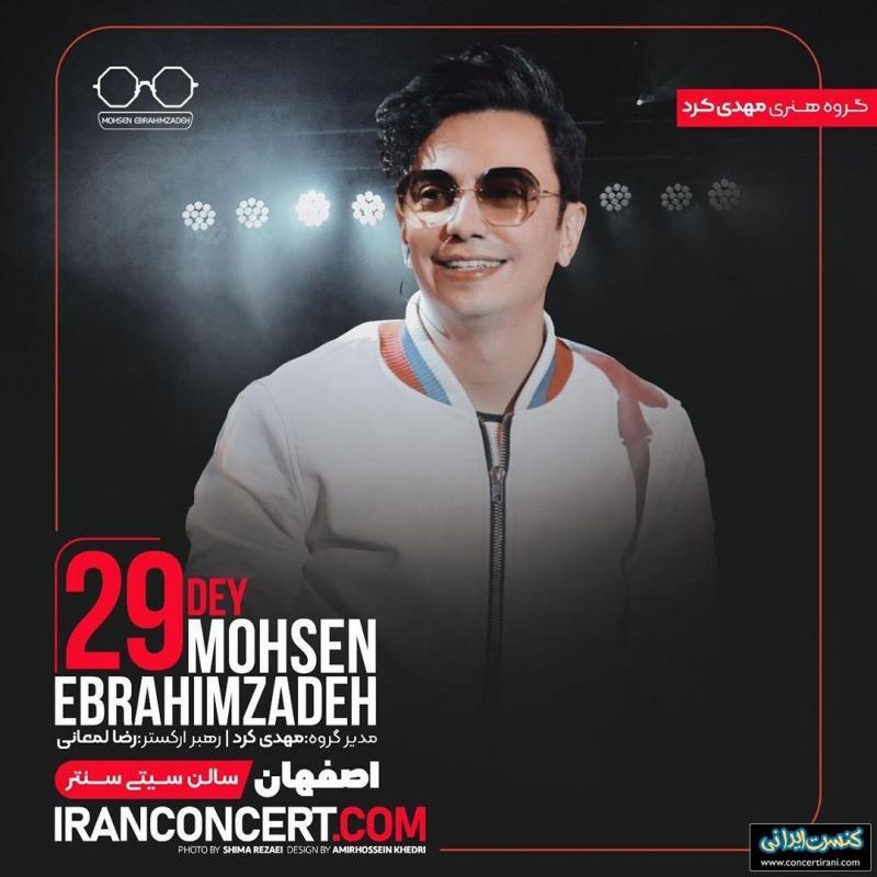 کنسرت محسن ابراهیم زاده اصفهان دی 98