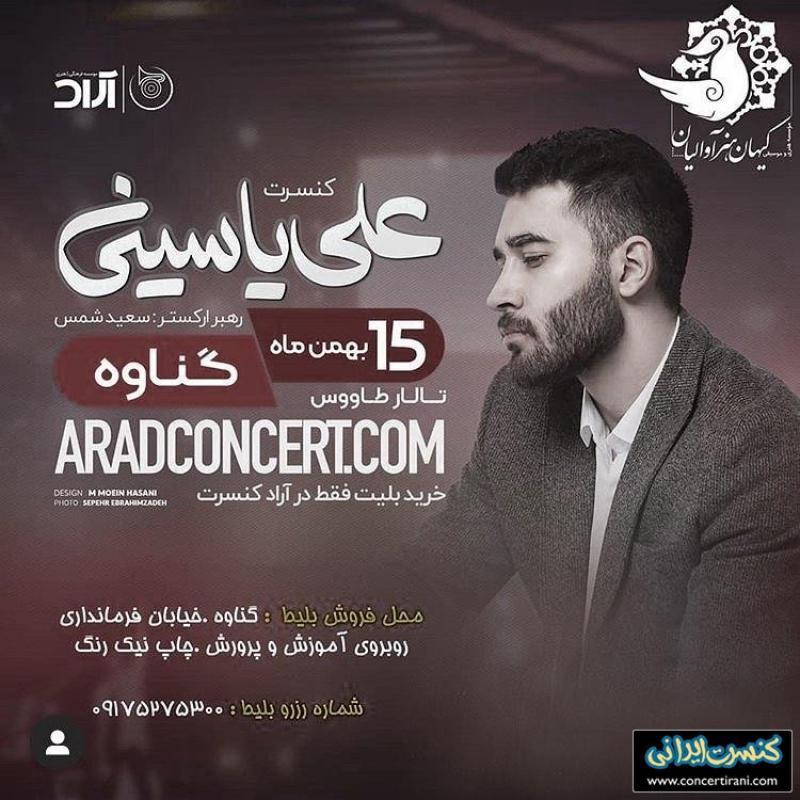 کنسرت علی یاسینی ؛بندرگناوه - بهمن 98