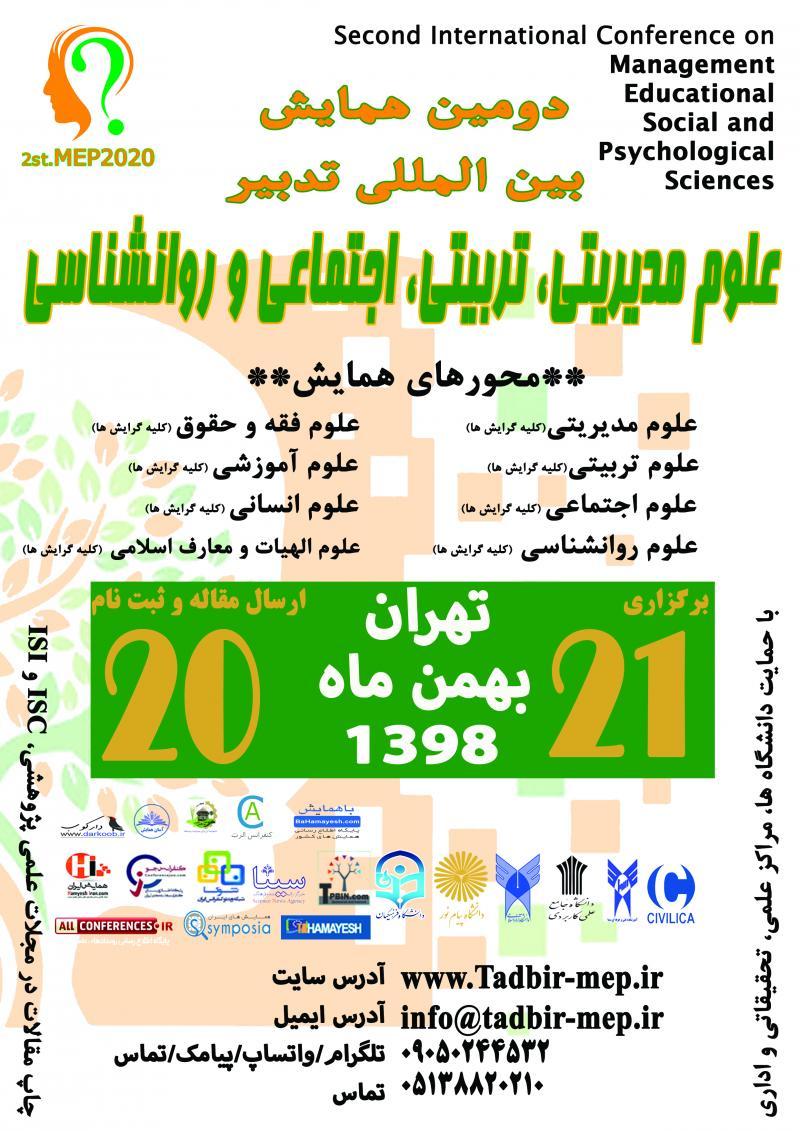 همایش علوم مدیریتی، تربیتی، اجتماعی و روانشناسی؛تهران - بهمن 98