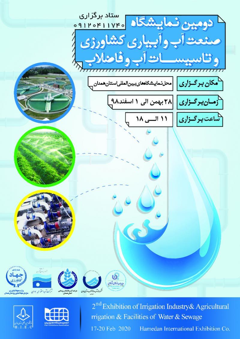 نمایشگاه آبیاری کشاورزی، تاسیسات آب و فاضلاب ؛همدان - بهمن و اسفند 98