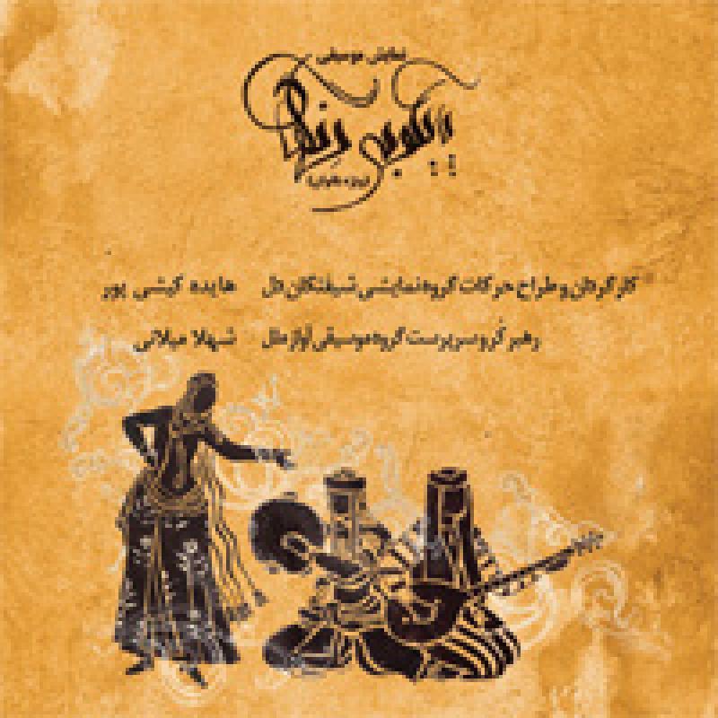 کنسرت گروه آواز ملل و حرکات نمایشی شیفتگان دل (ویژه بانوان) ؛تهران - اسفند 98