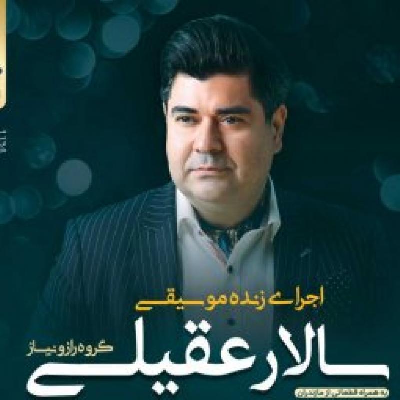کنسرت سالار عقیلی ؛ساری - بهمن 98