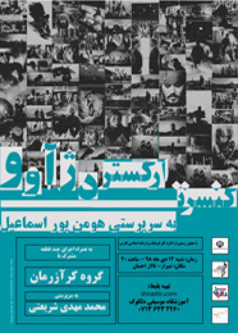 کنسرت ارکستر دژآوو ؛شیراز - اسفند 98