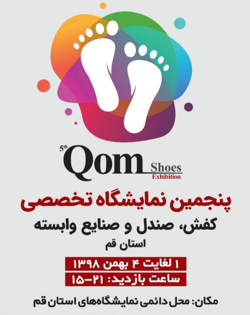 نمایشگاه کیف، کفش و صنایع وابسته؛ قم  - بهمن 98