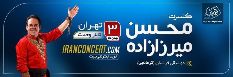 کنسرت محسن میرزازاده ؛تهران - بهمن 98