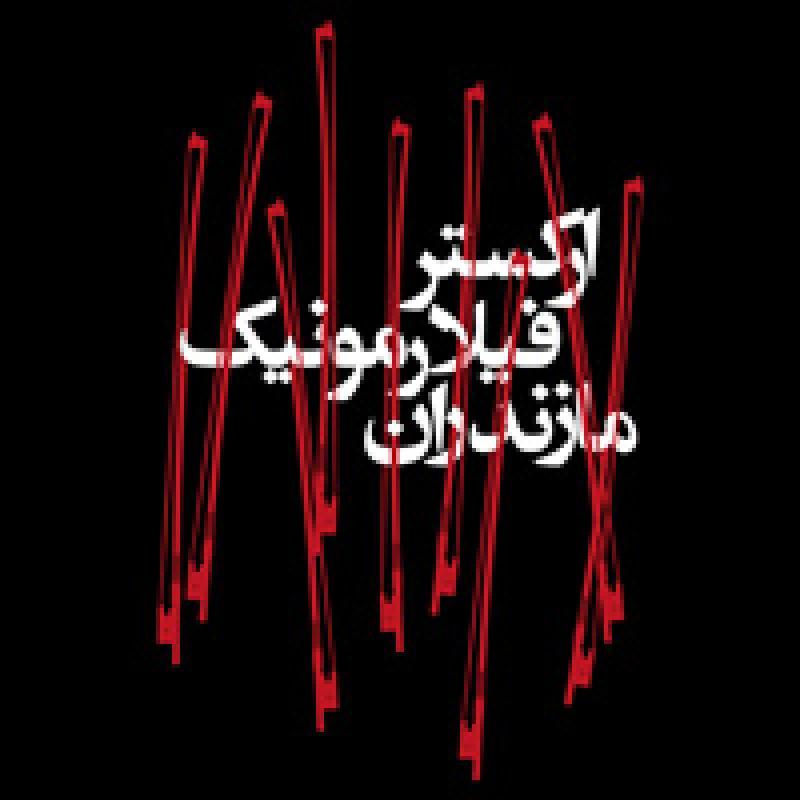 کنسرت ارکستر فیلارمونیک مازندران؛ساری - بهمن 98