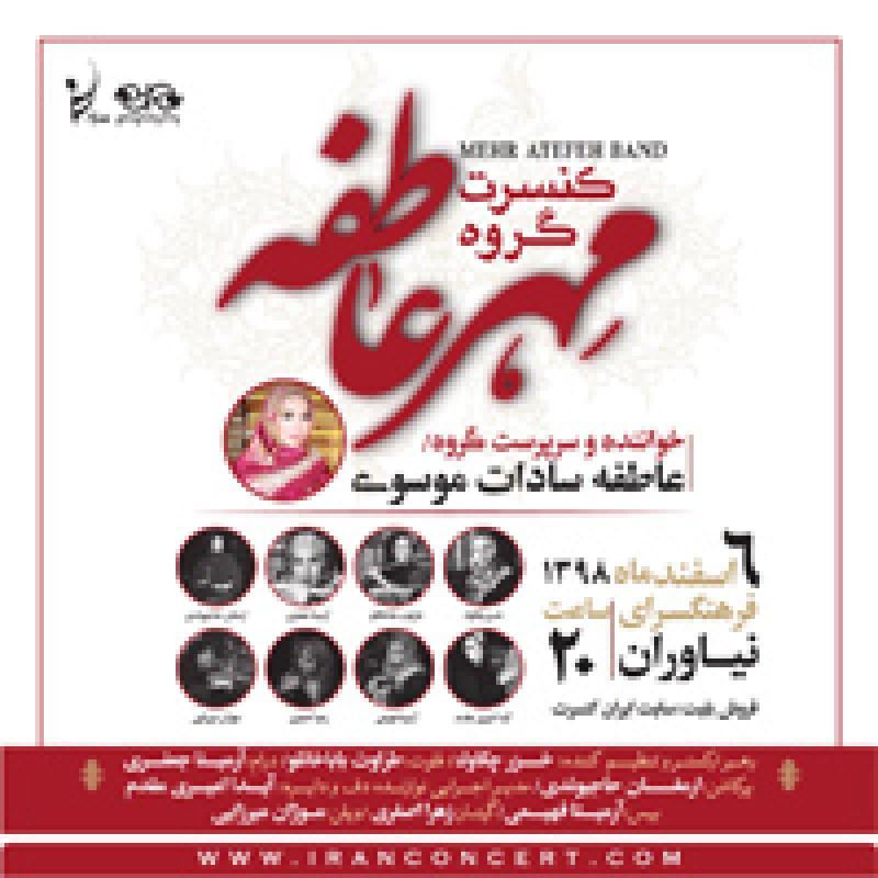 کنسرت گروه مهر عاطفه (ویژه بانوان)؛تهران - اسفند 98