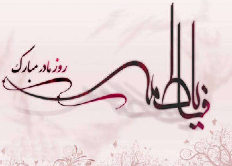 ولادت حضرت فاطمه زهرا سلام الله علیها و روز مادر [ ٢٠ جمادي الثانيه ] - بهمن 98