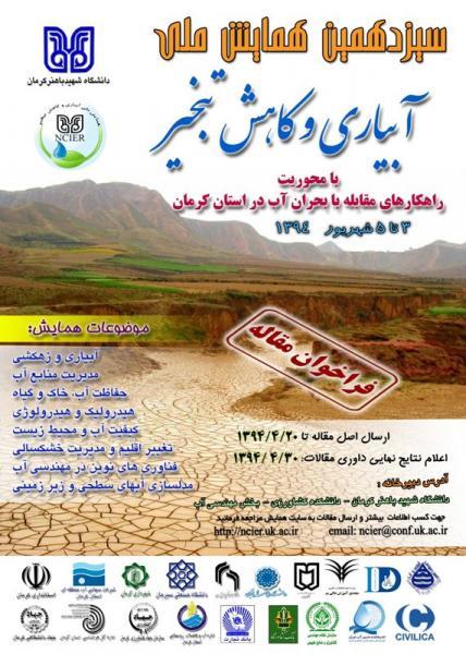 سیزدهمین همایش ملی آبیاری و کاهش تبخیر