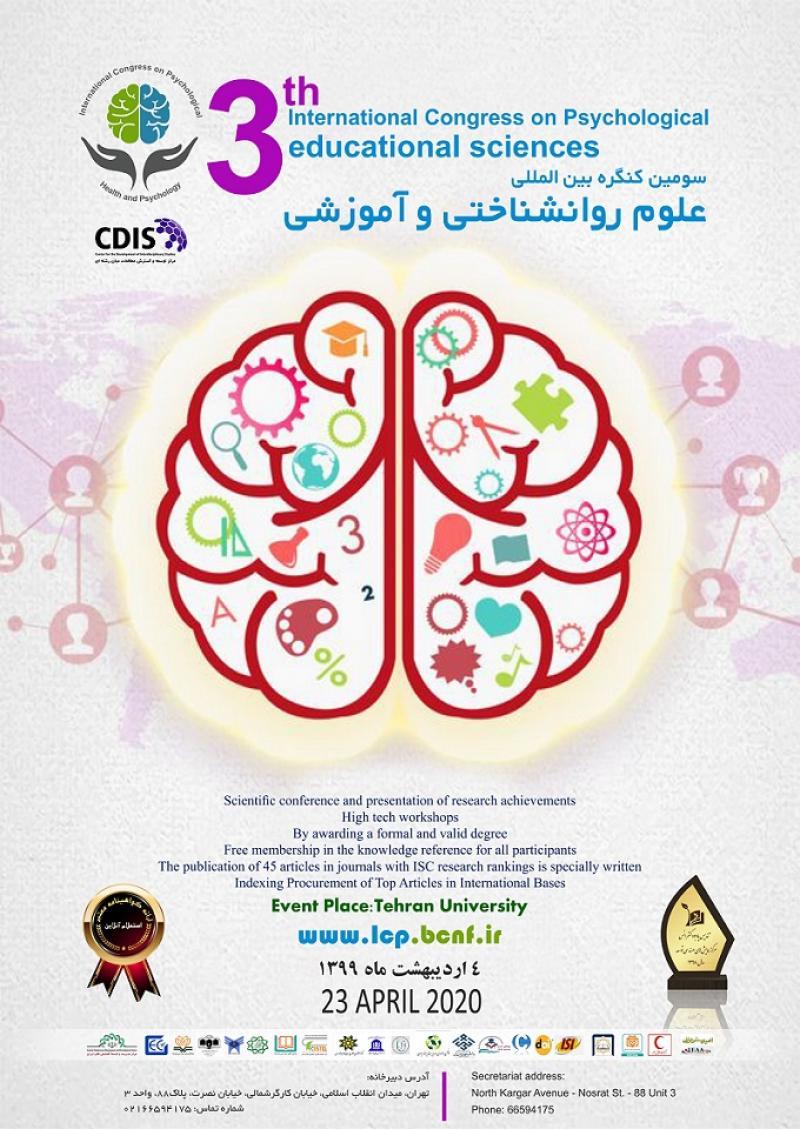 کنگره علوم روانشناختی و آموزشی تهران اردیبهشت 99