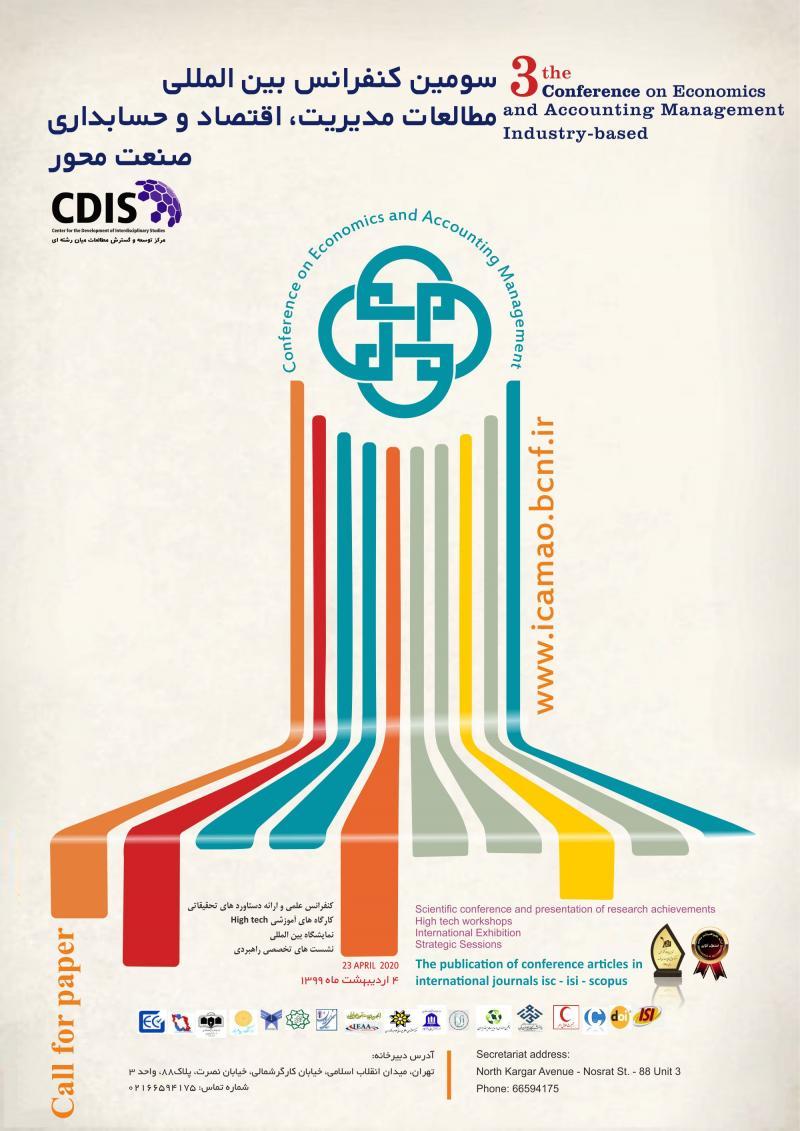 کنفرانس مطالعات مدیریت اقتصاد و حسابداری صنعت محور؛تهران - اردیبهشت 99