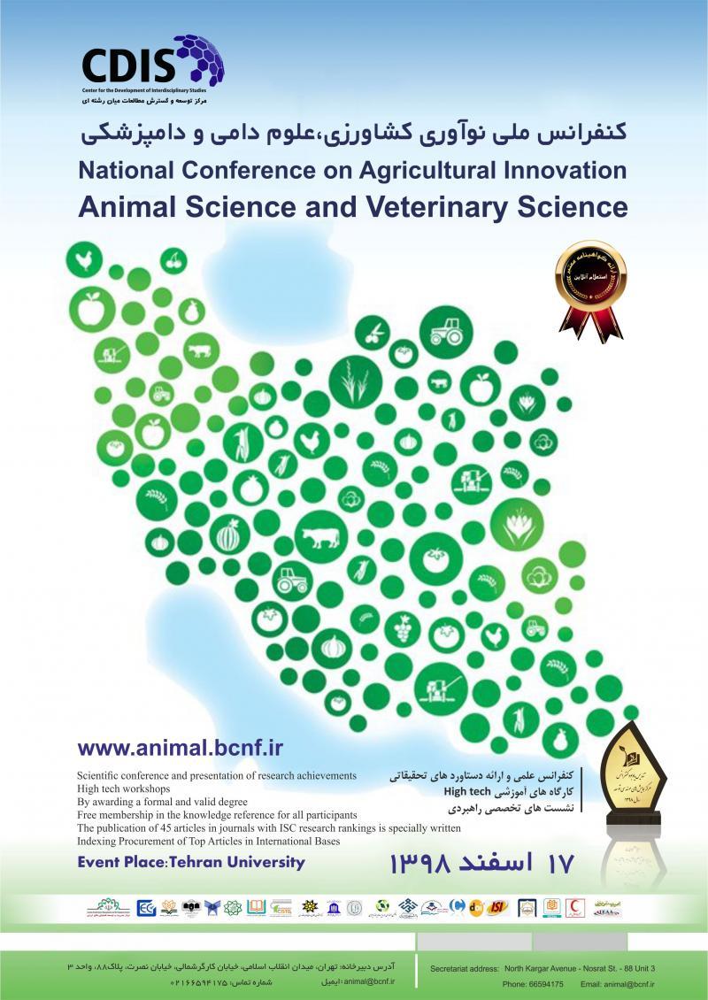 کنفرانس نوآوری در کشاورزی، علوم دامی و دامپزشکی؛تهران - اسفند 98