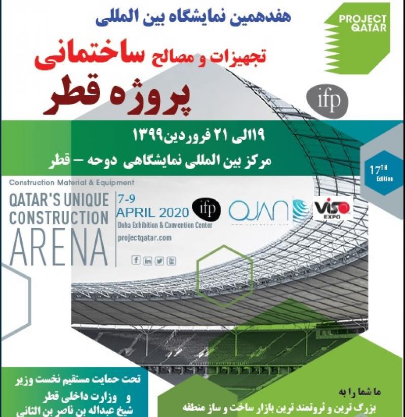 نمایشگاه تجهیزات و مصالح ساختمانی پروژه دوحه قطر 2020 فروردین 99