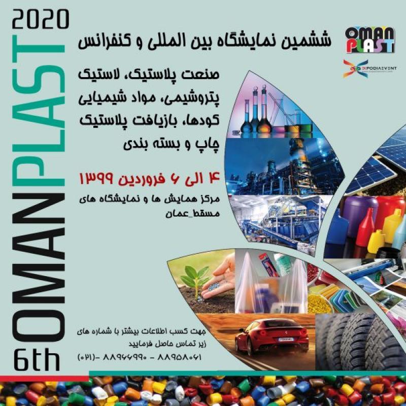 نمایشگاه صنعت لاستیک، پلاستیک، پتروشیمی، مواد شیمیایی، کودها، بازیافت پلاستیک و چاپ و بسته بندی مسقط 2020 فروردین 99