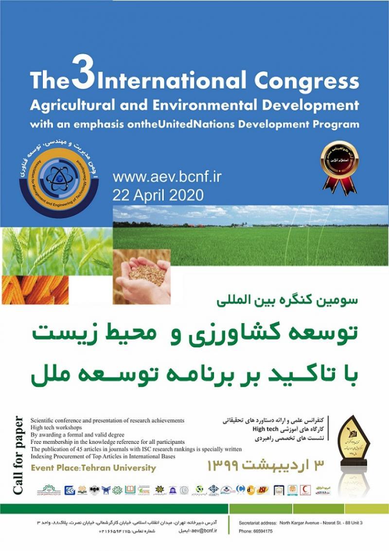 کنگره توسعه کشاورزی و محیط زیست با تاکید بر برنامه توسعه ملل ؛تهران - اردیبهشت 99