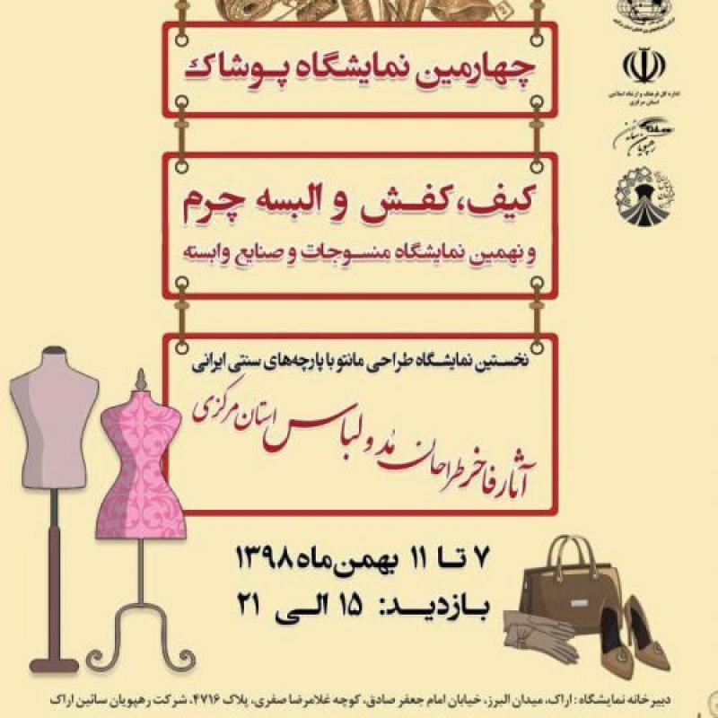 نمایشگاه منسوجات، پوشاک، کیف، کفش، البسه چرم ؛اراک - بهمن 98