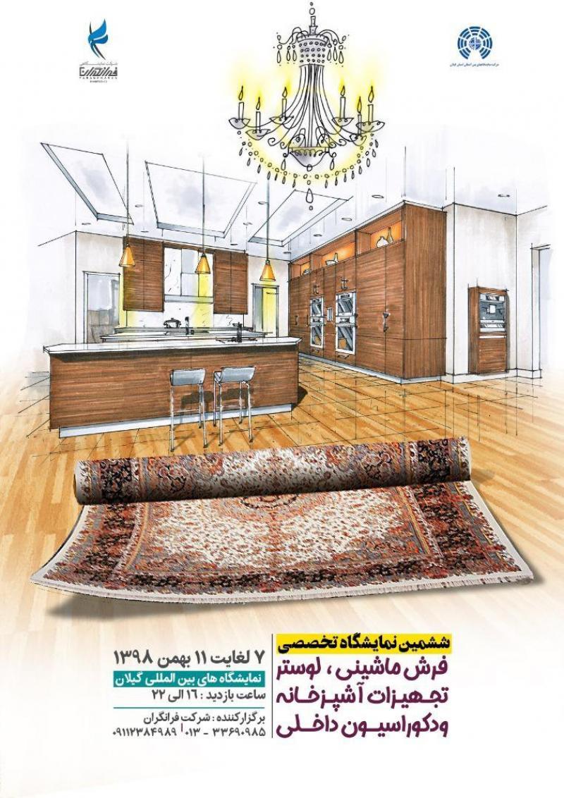 نمایشگاه فرش ماشینی، لوستر، تجهیزات آشپزخانه و دکوراسیون داخلی؛ رشت - بهمن 98