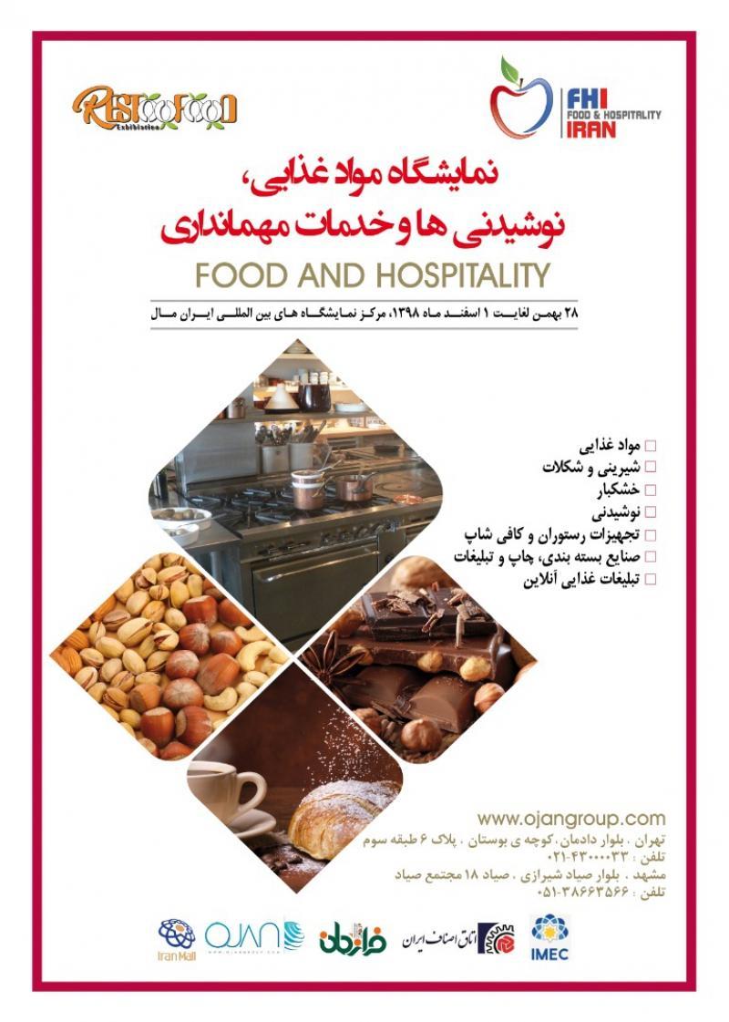 نمایشگاه مواد غذایی، نوشیدنی ها و خدمات مهمان داری ایران مال  ؛تهران - بهمن و اسفند 98