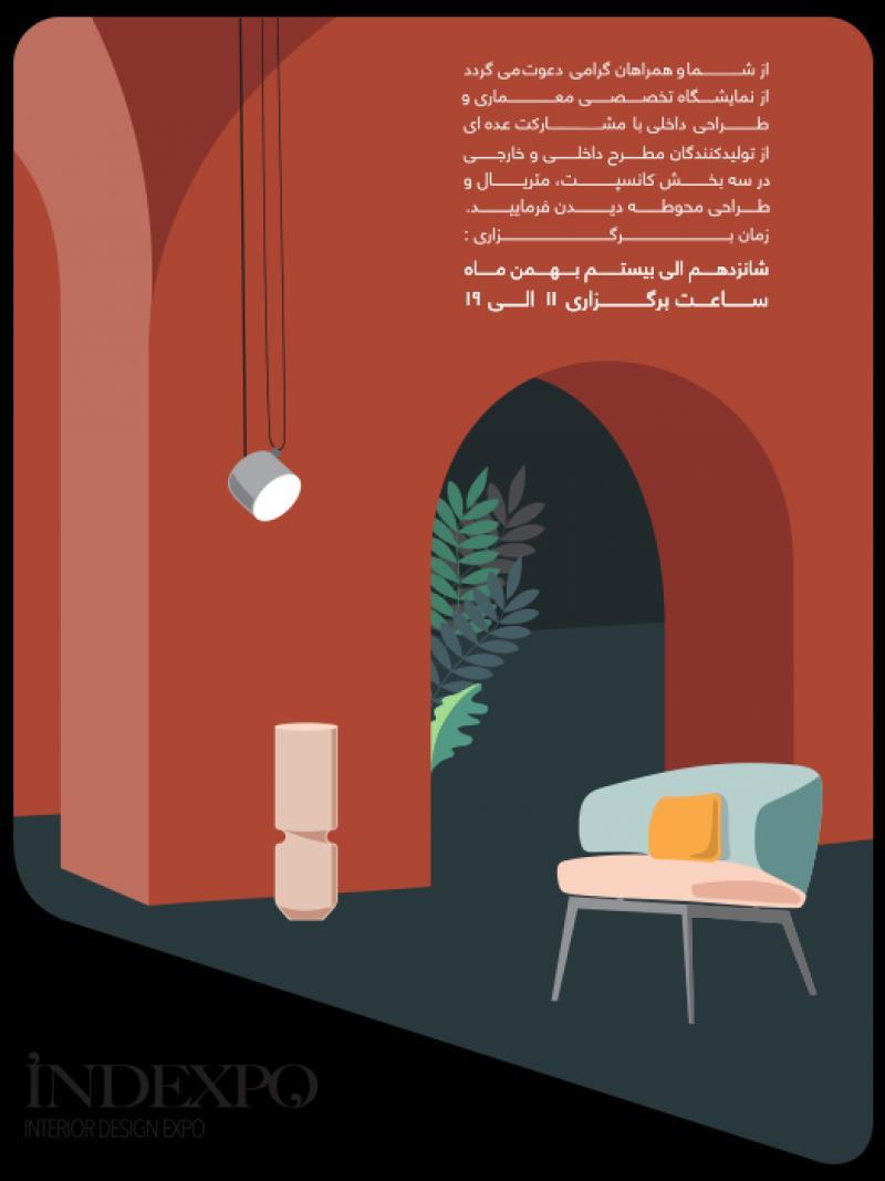 نمایشگاه ایندکسپو، ساخت و ساز، معماران، طراحان داخلی؛تهران - بهمن 98