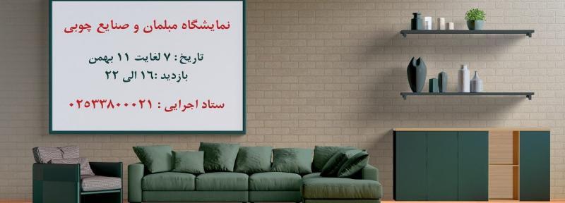 نمایشگاه مبلمان و صنایع چوبی قم بهمن 98