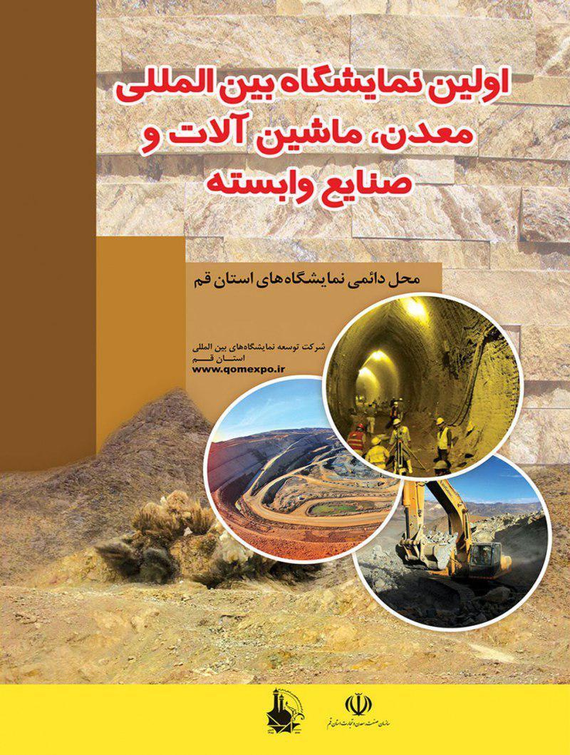نمایشگاه معدن و ماشین آلات وابسته ؛قم - بهمن 98