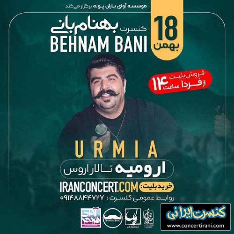 کنسرت بهنام بانی ارومیه بهمن 98